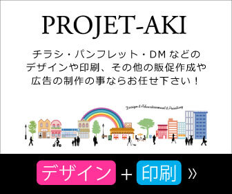 株式会社プロジェ・アキ