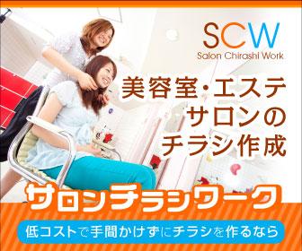 美容室・エステサロンのチラシ作成通販サロンチラシワーク